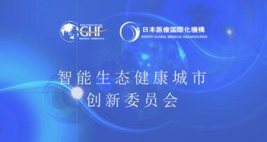 智能生态健康城市创新委员会・中国委员会成立  会员招募通道正式开启