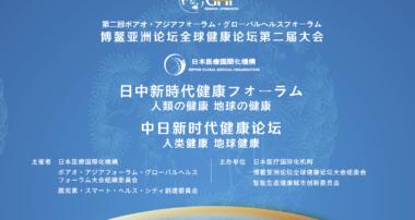 中日新时代健康论坛——人类健康·地球健康  6月3日开讲